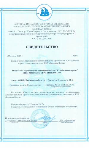 https://montag-58.ru/wp-content/uploads/2018/01/СРО-Ставского-300x500.png