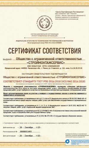https://montag-58.ru/wp-content/uploads/2018/10/1-300x500.png